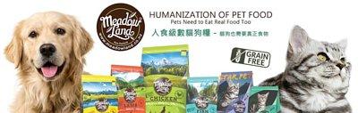 meadowland貓糧,meadowland,紐西蘭貓糧,meadowland cat food,貓糧品牌,貓糧邊隻好,貓糧推薦,貓糧最好,貓糧最便,天然貓糧,無穀物貓糧,feline,cat,online pet shop,cat food