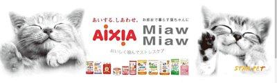 miawmiaw,aixia,starpet,starpethk,catcan,貓罐頭,日本miawmiaw,miaw miaw,日本貓罐,petshophk,寵物用品速遞,香港寵物用品速遞