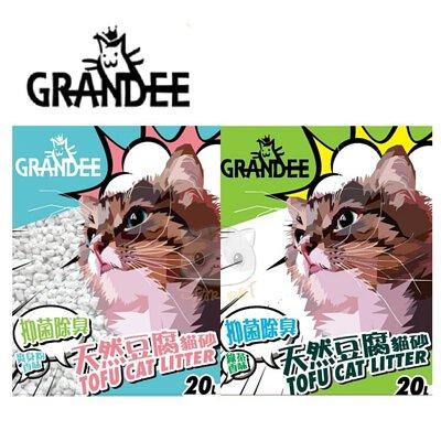 grandee貓砂,starpethk,starpet,寵物用品grandee綠茶,grandee爽身粉