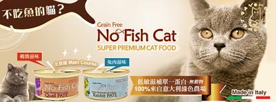 nofishcat貓罐