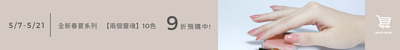JNF 指甲油, JNF 首頁, JNF指甲油, JNF, 指甲油, 台灣指甲油, 可剝指甲油, 水性指甲油