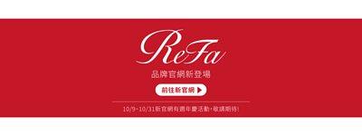 ReFa品牌官網
