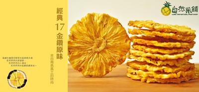 自然果鋪-屏東鳳梨果乾