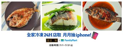 鱻活一號-來自屏東科技養殖石斑魚