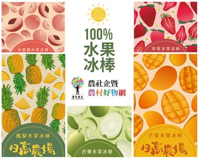 日高100%水果冰棒