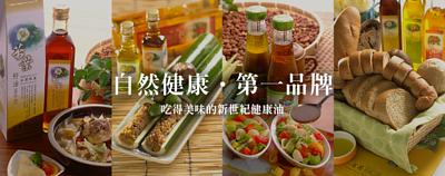 金椿茶油工坊-苗栗三灣茶油