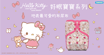 Hello Kitty x Thirsties Taiwan