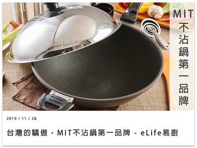 台灣的驕傲,MIT不沾鍋第一品牌 – eLife易廚