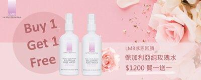 Le Mont Botanique LMB保加利亞純玫瑰水買一送一滋潤肌膚毛孔找回自信清爽水嫩 平衡肌膚油脂對抗肌膚老化 舒緩敏感肌膚敏感肌適用