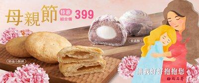 芋頭酥,奶油小酥餅,送禮,母親節,特價
