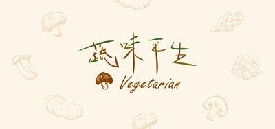蔬味平生嚴格挑選食材製作全素蔬食料理