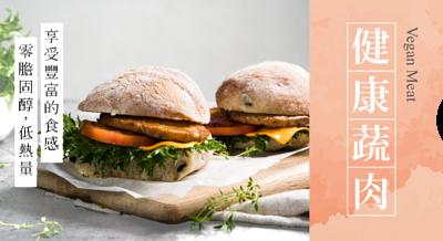 蔬味平生蔬食料理健康蔬肉商品分類