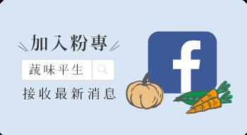 加入蔬味平生Facebook臉書粉絲團接受最新消息