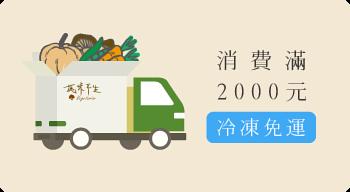 蔬味平生官網全館消費滿2000原想冷凍免運