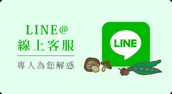 加入蔬味平生Line@線上客服專人為您解惑