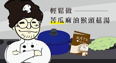 蔬味平生 苦瓜麻油猴頭菇湯