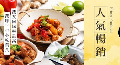 蔬味平生,全素,精選熱賣,商品分類