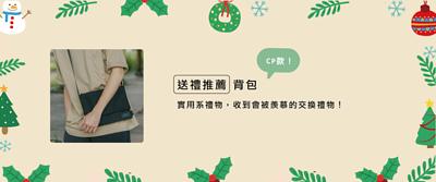 聖誕節,交換禮物,聖誕節禮物 推薦