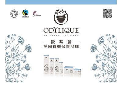 歐蒂麗 Odylique | 天然有機精油保養品