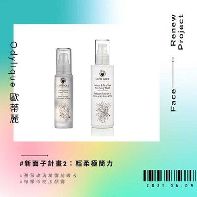 ✨新面子計畫【貳】輕柔極簡力