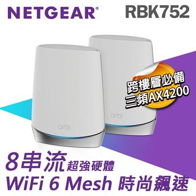 NETGEAR Orbi AX4200 三頻 WiFi 6 Mesh 延伸系統 路由器+衛星 RBK752