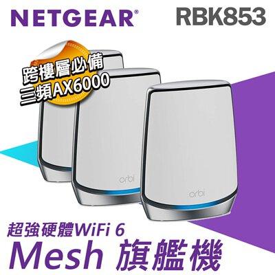 NETGEAR RBK853 MESH