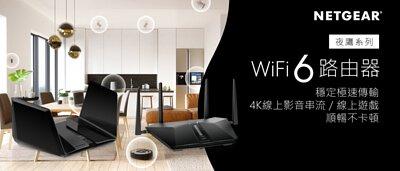 NETGEAR WiFi 6 路由器