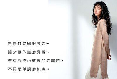 女裝針織外套混紗設計|O-LIWAY