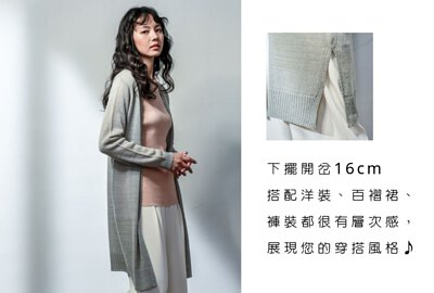 針織外套下擺開岔設計穿搭更有層次感-O-LIWAY