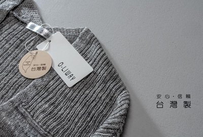 安心信賴的台灣製針織外套