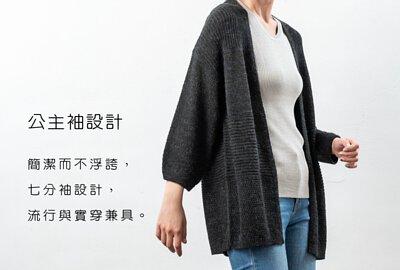 公主袖設計的針織外套