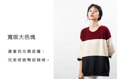 MIT七分袖針織衫親膚感大色塊設計可以修飾身型|O-LIWAY 穿搭首選