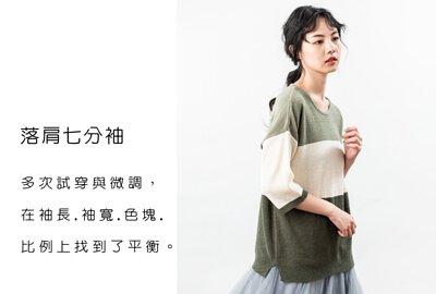 MIT七分袖女裝針織衫落肩oversize設計|O-LIWAY 穿搭首選