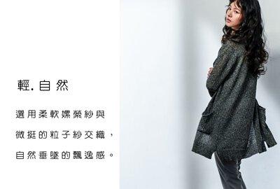 MIT粒子紗女裝針織外套-雙口袋設計|O-LIWAY 穿搭首選