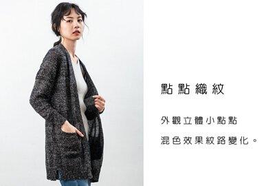 MIT台灣製針織外套點點織紋設計 |O-LIWAY 穿搭首選