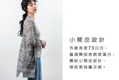 MIT台灣製女針織外套-小開岔設計|O-LIWAY 穿搭首選