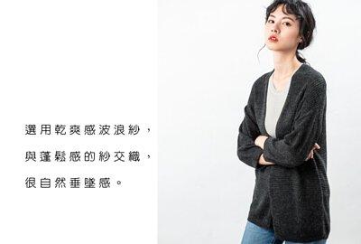 針織外套選用乾爽感的紗線編織春天的季節裡依然感到舒適