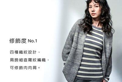 顯瘦款針織外套可以修飾身型