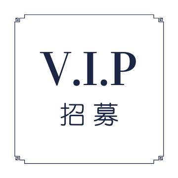 O-LIWAY針織外套~會員權益說明-VIP優惠制度