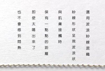 波浪紗針織介紹 | O-LIWAY 台灣製品