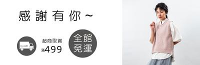 針織背心-粉色 | O-LIWAY 台灣製品(MIT)