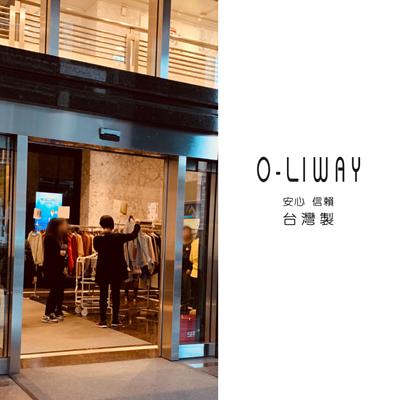 台灣製毛衣-板橋展售會 |O-LIWAY 穿搭首選