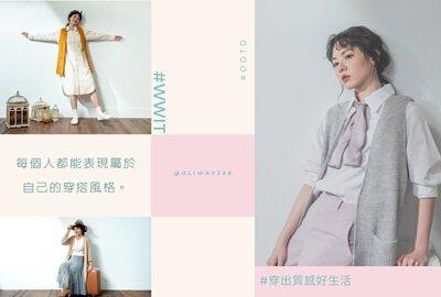 MIT針織衫穿搭|O-LIWAY 台灣製針織衫顯瘦穿搭必備單品