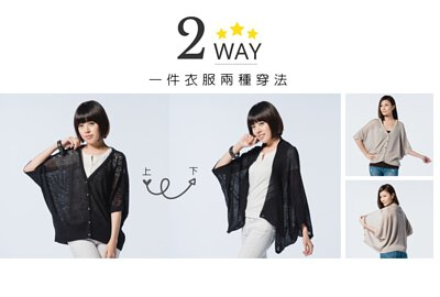 V領針織外套也是一件針織罩衫 | O-LIWAY 台灣製品(MIT)