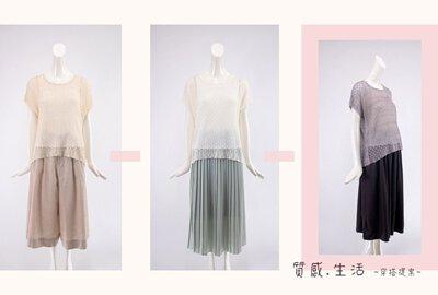 台灣製春夏洞洞針織罩衫式上衣穿搭提案