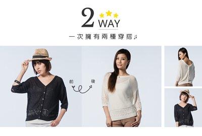 一衣多穿設計可以是一件V領針織外套,也可當作圓領針織上衣