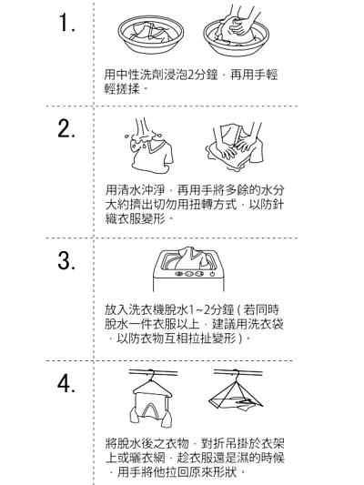 針織罩衫洗滌四個步驟,不用擔心會變形