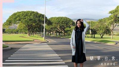 V領針織外套跨季節穿搭台灣製品