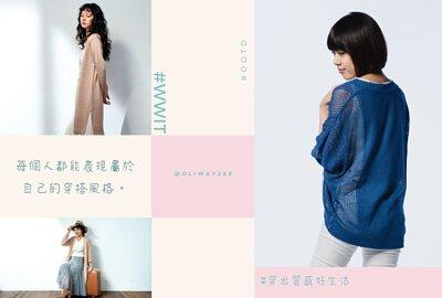 O-LIWAY 台灣製衣服品牌~2020s/s春夏針織衫顯瘦穿搭系列