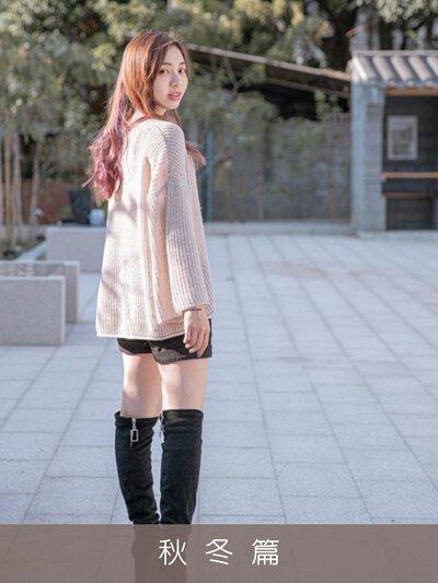 台灣製針織衫秋冬穿搭分享